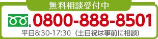 無料相談受付中 0120-952-964 平日9:00〜17:00(土日祝は事前に相談)