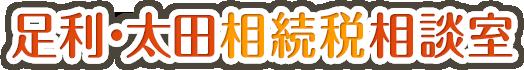 足利・太田相続税相談室