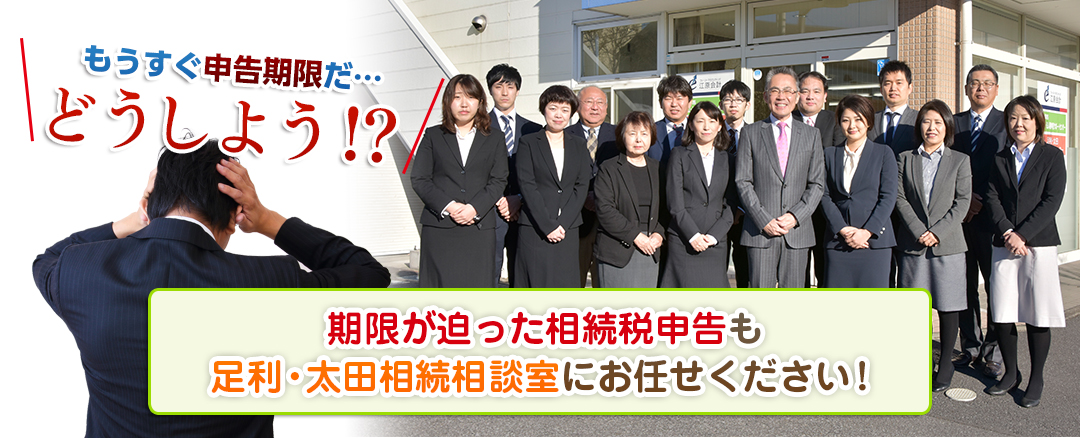期限が迫った相続税申告も足利・太田相続税相談室にお任せください!